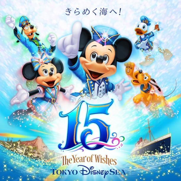 Tokyo DisneySea Announces 15th Anniversary Plans